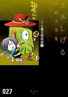『ガロ』版鬼太郎夜話 水木しげる漫画大全集 上