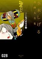 『ガロ』版鬼太郎夜話 水木しげる漫画大全集 下