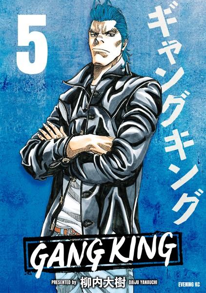 ギャングキング (5)