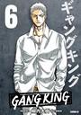 ギャングキング 6