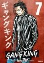 ギャングキング 7