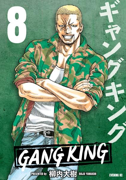 ギャングキング (8)