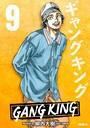 ギャングキング 9