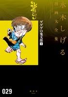 ゲゲゲの鬼太郎 水木しげる漫画大全集 (1)