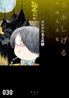 ゲゲゲの鬼太郎 水木しげる漫画大全集 (2)