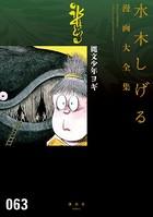 縄文少年ヨギ 水木しげる漫画大全集