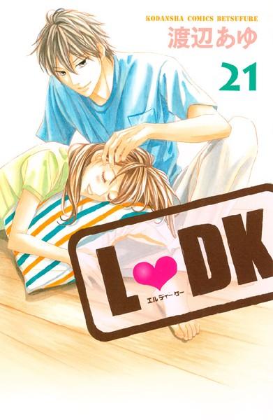 L・DK 21