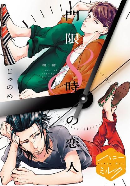 門限8時の恋人 分冊版 (1)