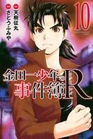 金田一少年の事件簿R 10