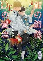 龍の節義、Dr.の愛念 電子書籍特典ショートストーリー付き 龍&Dr. (29)
