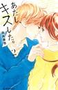 あたし、キスした。 2