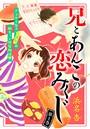 兄とあんこの恋みくじ 分冊版 (1)