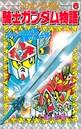 SDガンダム外伝 騎士ガンダム物語 6巻 ヴァトラスの剣 流星の騎士団