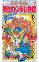 SDガンダム外伝 騎士ガンダム物語 7巻 キングガンダム 円卓の騎士