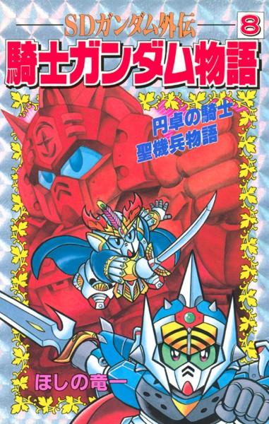 SDガンダム外伝 騎士ガンダム物語 8巻 円卓の騎士 聖機兵物語