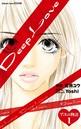 Deep Love アユの物語 分冊版 (1)