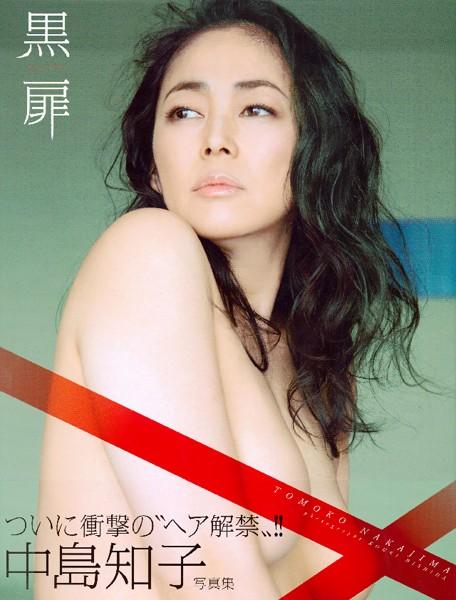 □【電子版だけの特典カットつき!】中島知子写真集『黒扉 KOKUHI』