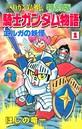 SDガンダム外伝 特別版 騎士ガンダム物語 1巻 エルガの妖怪
