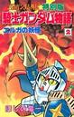 SDガンダム外伝 特別版 騎士ガンダム物語 2巻 エルガの妖怪