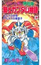 SDガンダム外伝 特別版 騎士ガンダム物語 3巻 エルガの妖怪 アルガスの魔童子