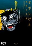 貸本漫画集 (3)怪獣ラバン他 水木しげる漫画大全集