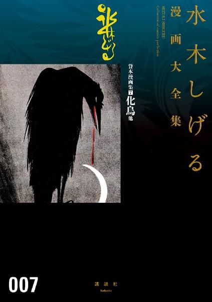 貸本漫画集 (7)化烏他 水木しげる漫画大全集