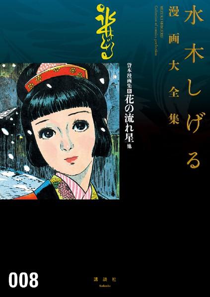 貸本漫画集 (8)花の流れ星他 水木しげる漫画大全集