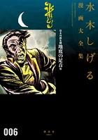 貸本漫画集 (6)地底の足音他 水木しげる漫画大全集