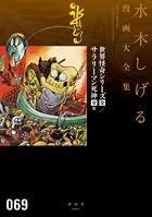 世界怪奇シリーズ〔全〕/サラリーマン死神〔全〕他 水木しげる漫画大全集