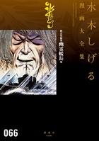 戦記短編集 幽霊艦長他 水木しげる漫画大全集