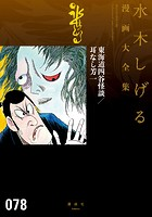 東海道四谷怪談/耳なし芳一 水木しげる漫画大全集