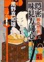 隠密 味見方同心 (六) 鵺の闇鍋