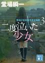 二度泣いた少女 警視庁犯罪被害者支援課 3