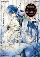 霧籠姫と魔法使い(単話)