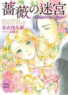 薔薇の迷宮 〜秘密のキスをアトリエで〜 電子書籍特典ショートストーリー付き