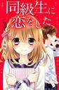 同級生に恋をした 分冊版 3 'つきあう'って…?