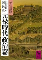 近世日本国民史 元禄時代政治篇