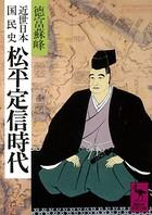 近世日本国民史 松平定信時代