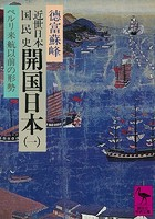 近世日本国民史 開国日本 (一) ペルリ来航以前の形勢