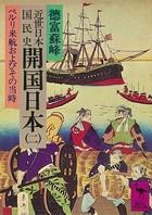 近世日本国民史 開国日本 (二) ペルリ来航およびその当時