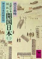 近世日本国民史 開国日本 (三) 神奈川条約締結篇