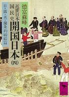 近世日本国民史 開国日本 (四) 日・露・英・蘭条約締結篇