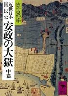 近世日本国民史 安政の大獄 中篇