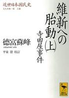 近世日本国民史 維新への胎動 (上) 寺田屋事件 文久大勢一変 上篇