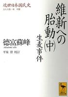 近世日本国民史 維新への胎動 (中) 生麦事件 文久大勢一変 中篇