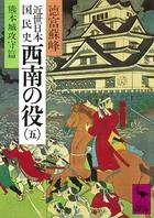 近世日本国民史 西南の役 (五) 熊本城攻守篇