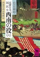 近世日本国民史 西南の役 (六) 西南役両面戦闘篇