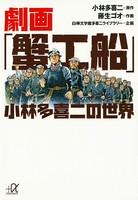 劇画「蟹工船」 小林多喜二の世界