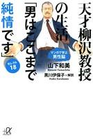 天才柳沢教授の生活 『マンガで学ぶ男性脳』