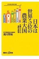日本は世界5位の農業大国 大嘘だらけの食料自給率